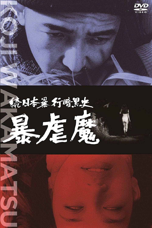 Dark Story of a Japanese Rapist
