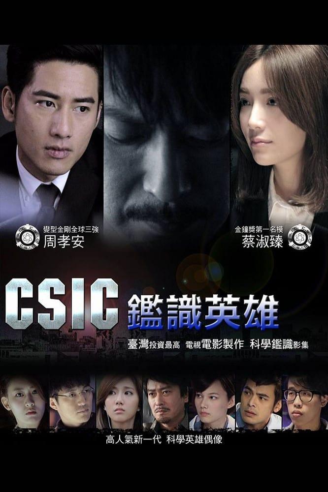 Crime Scene Investigation Center
