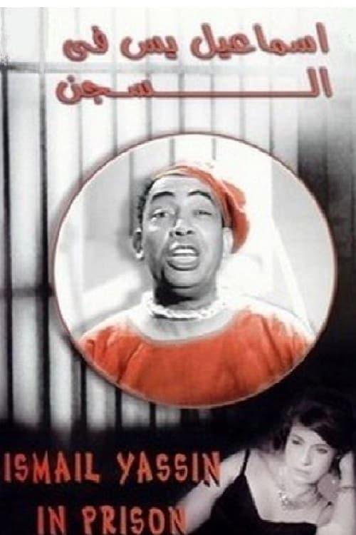 Ismail Yassine in Prison