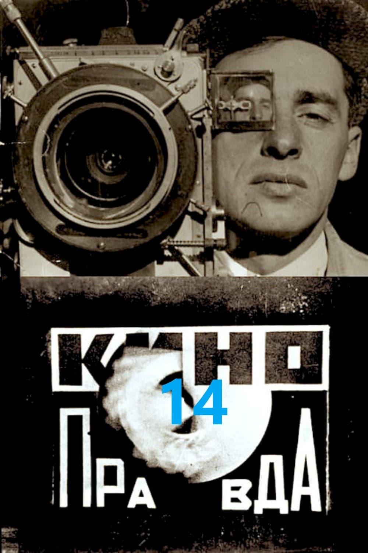 Kino-Pravda No. 14