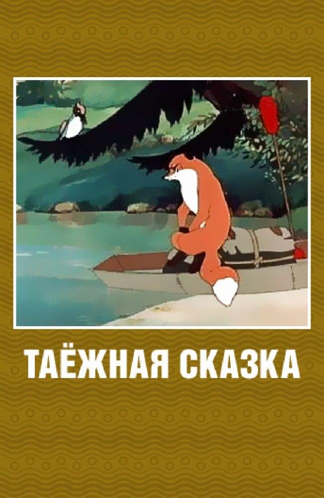 Taiga Tale