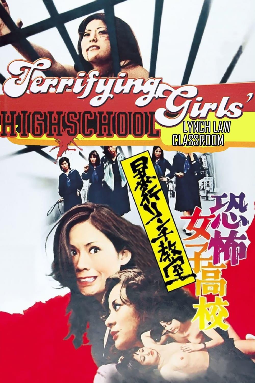 Terrifying Girls' High School 2 : Lynch Law Classroom