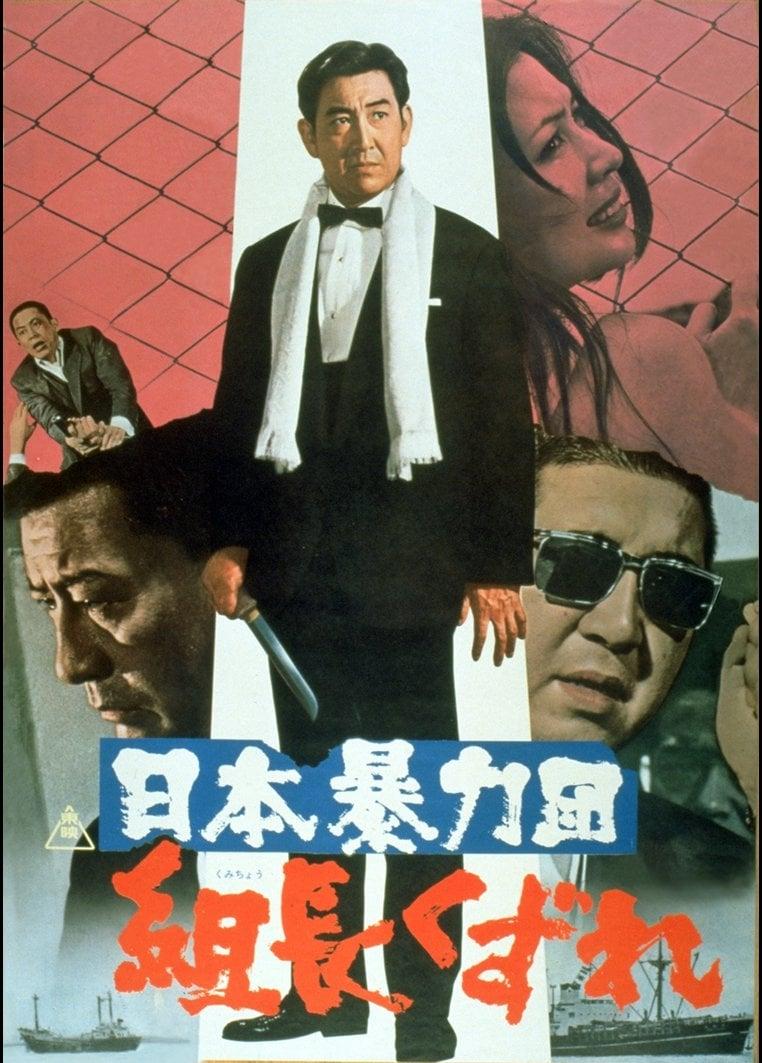 Japan's Violent Gangs: Degenerate Boss