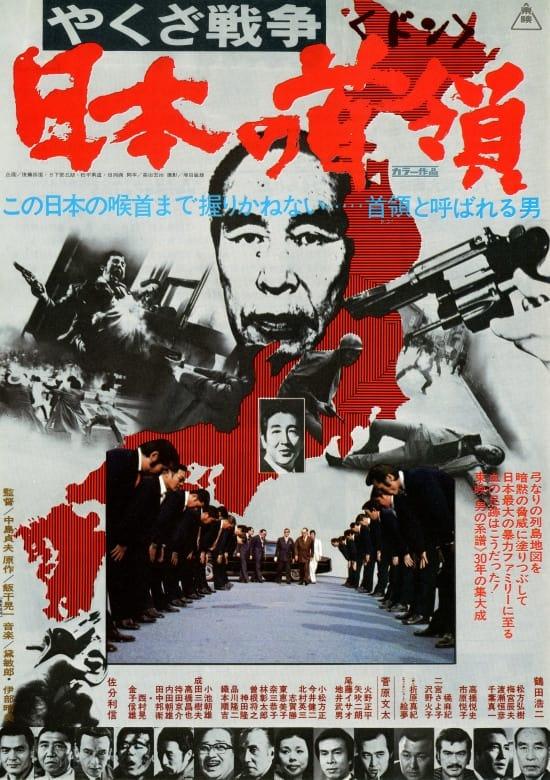Japan's Don