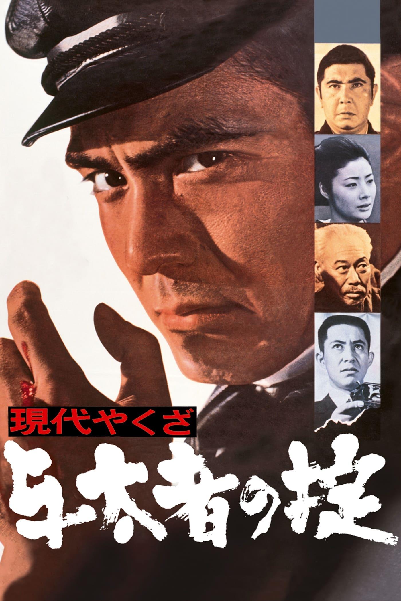 A Modern Yakuza: The Code of The Lawless
