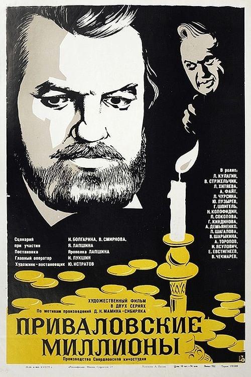 Privalov's Millions