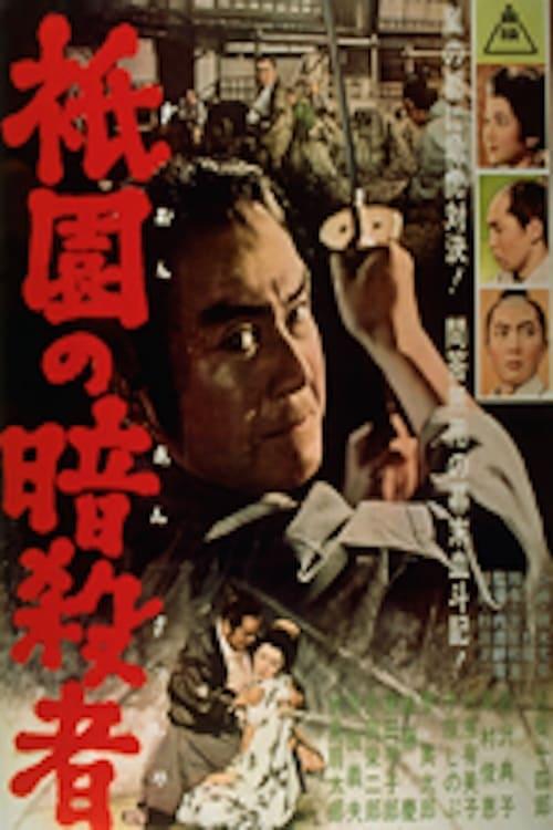 Kyoto Assassin