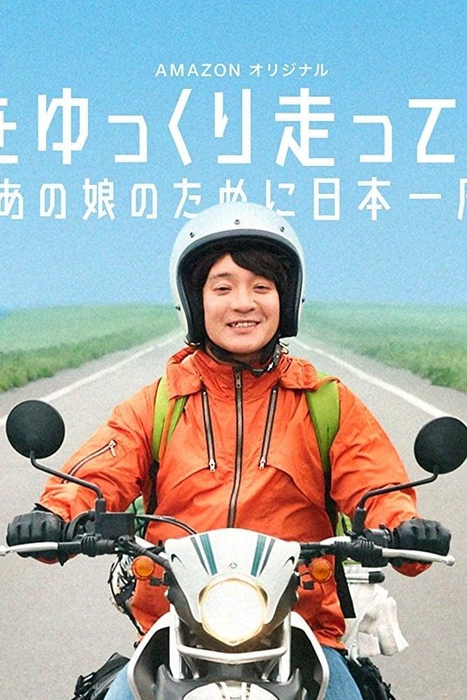 Nihon wo yukkuri hashittemita yo