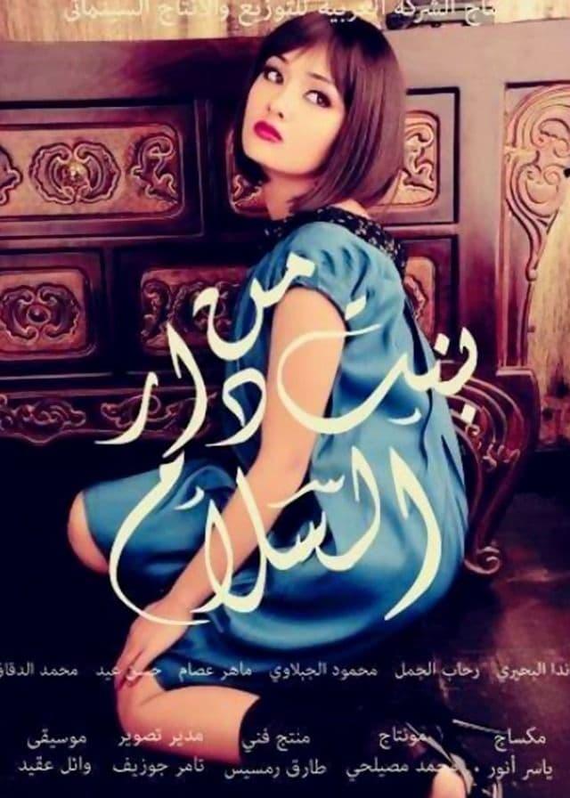 A Girl from Dar El Salam