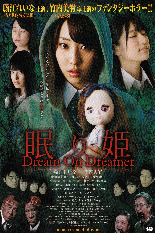 Nemurihime: Dream On Dreamer