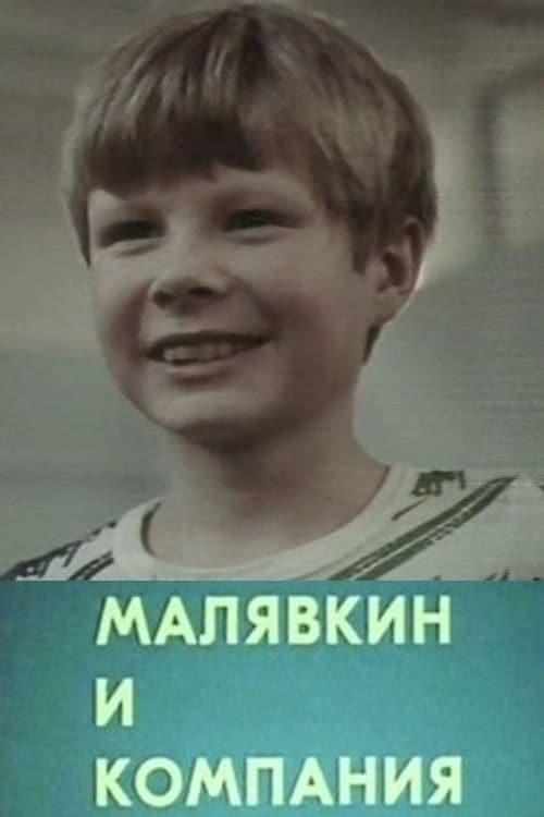 Malyavkin and Company