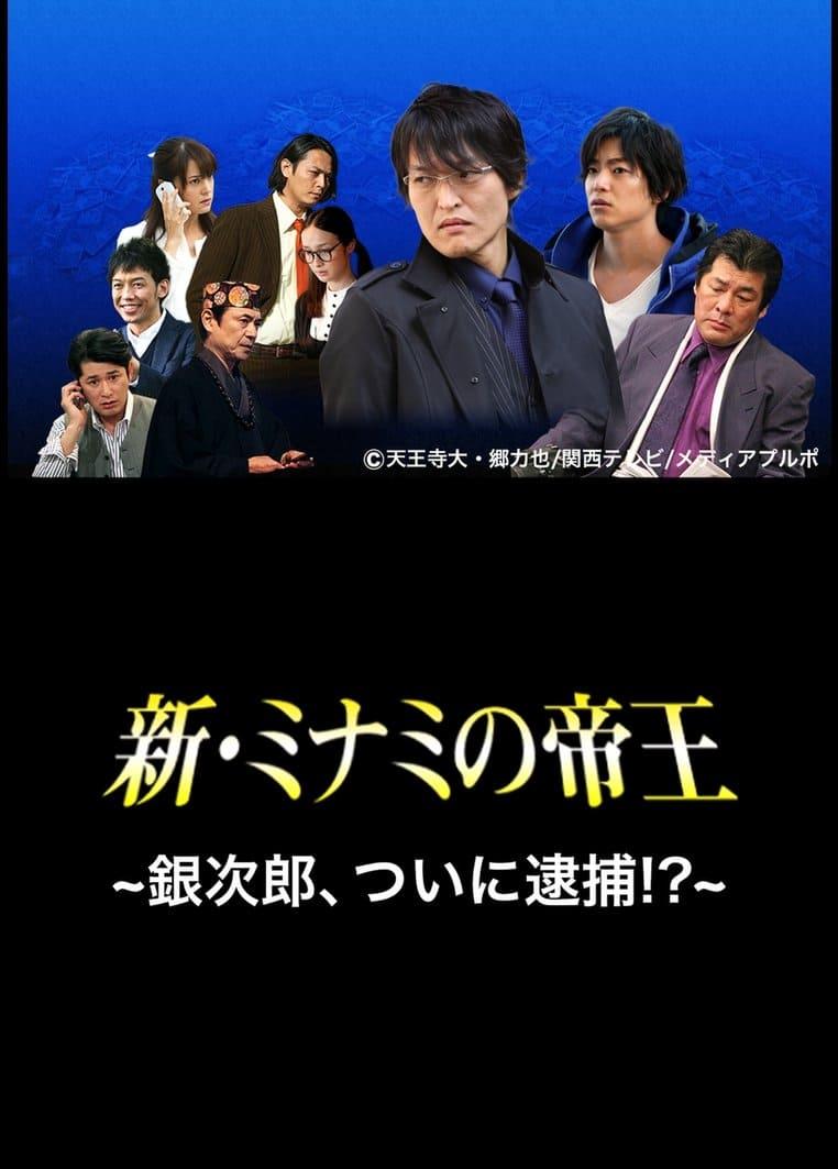 The King of Minami Returns: Ginjiro, Arrested!?