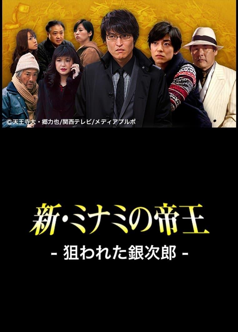 The King of Minami Returns: Ginjiro in Danger