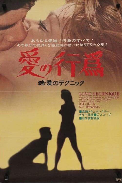 Love Technique 2