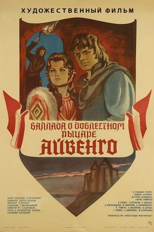 Die Ballade vom tapferen Ritter Ivanhoe