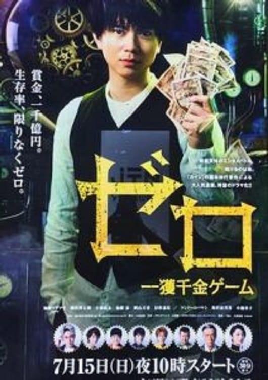 ZERO -The Bravest Money Game-