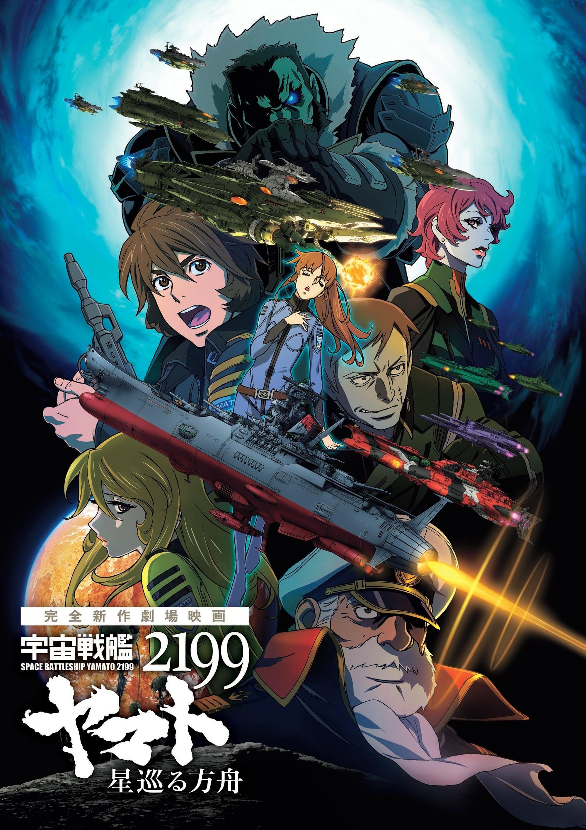 Space Battleship Yamato 2199: Odyssey of the Celestial Ark