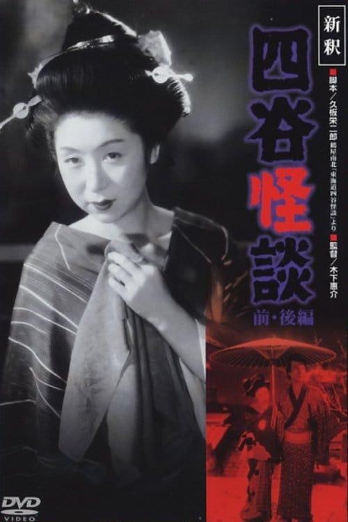 Yotsuya Ghost Story Part 2