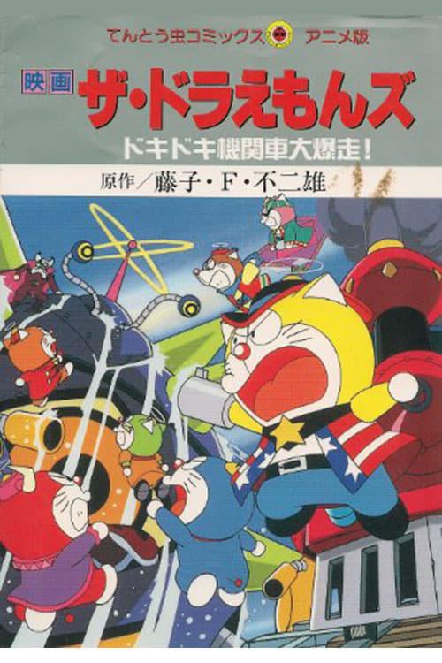 Doraemons: Doki Doki Wildcat Engine