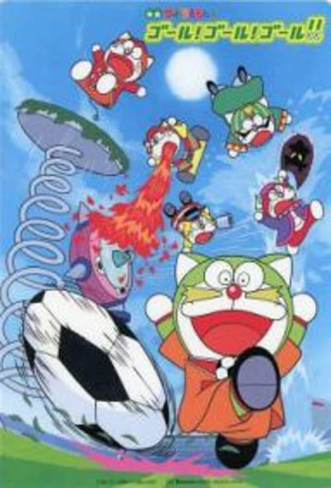 Doraemons: Goal! Goal! Goal!!