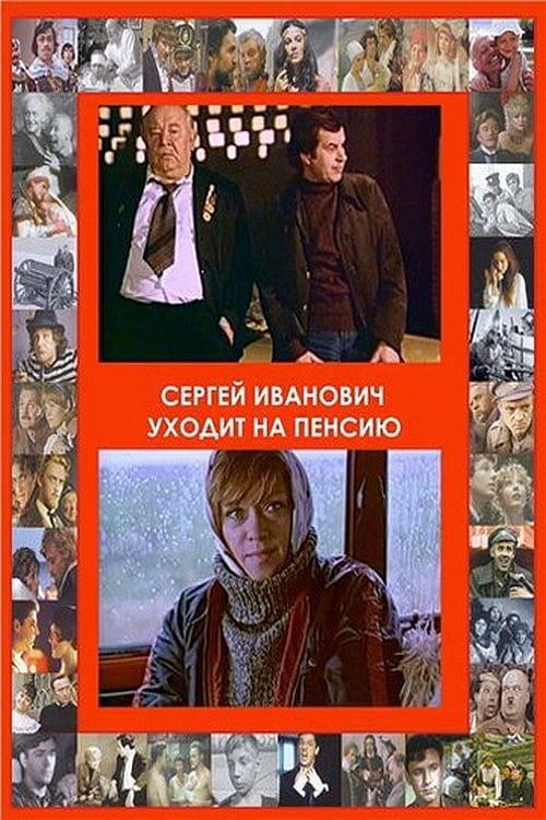 Сергей Иванович уходит на пенсию