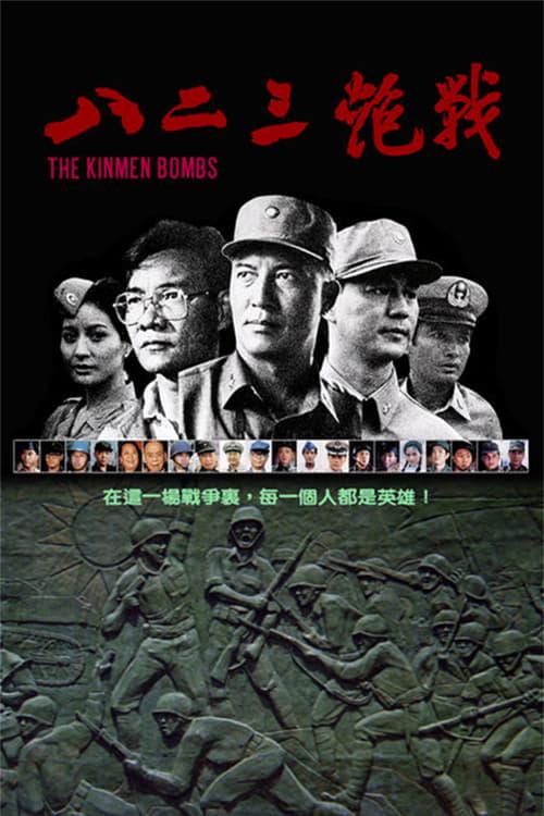 The Kinmen Bombs