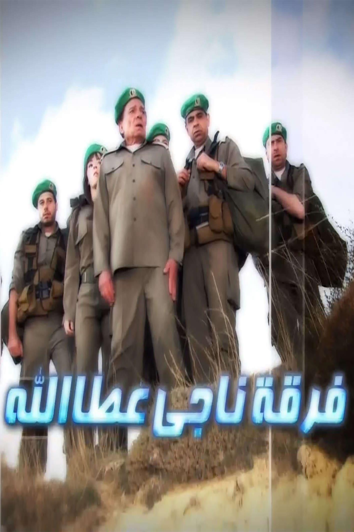 Naji Attallah's Squad