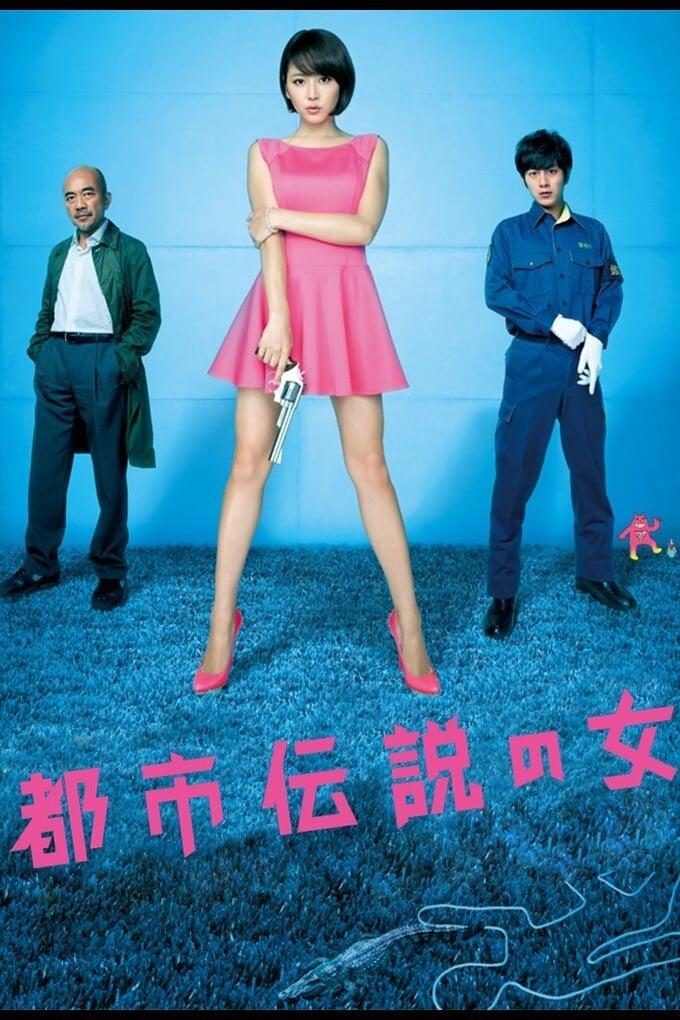 I Love Tokyo Legend - Kawaii Detective -