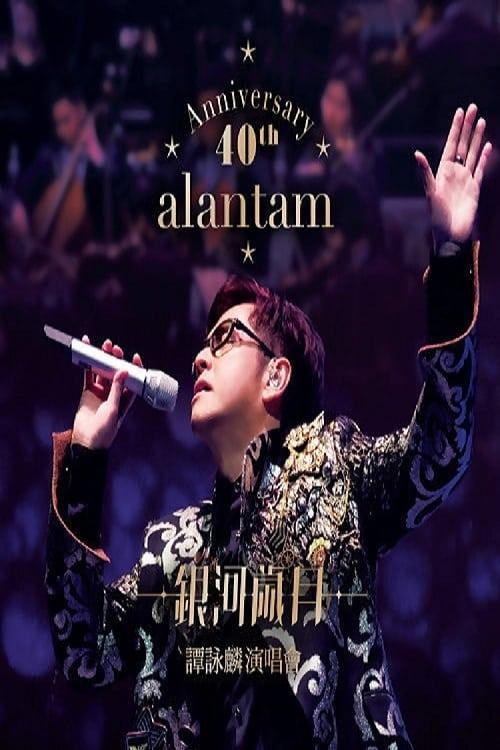 Alan Tam 40th Anniversary Live