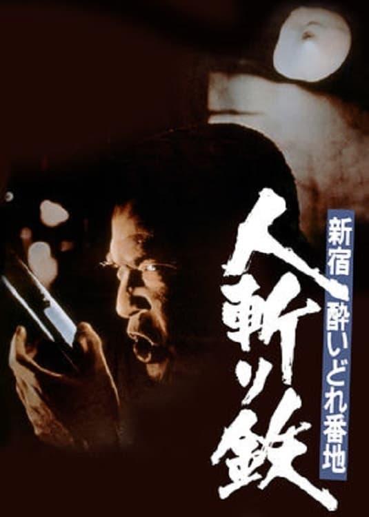 Shinjuku's Number One Drunk-Killer Tetsu