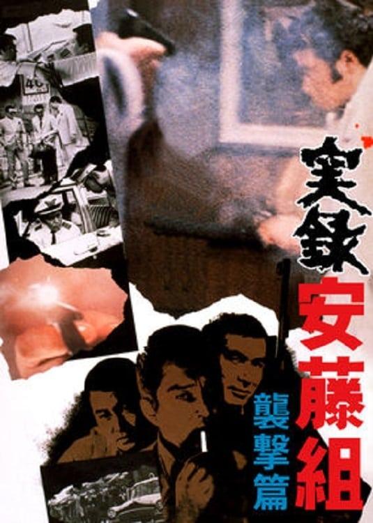 The Ando Gang Documentary Film
