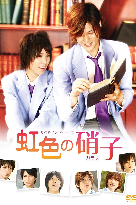 Série Takumi-kun - 2 - Vidro arco-íris