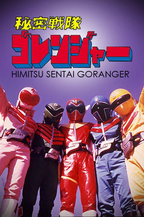 Himitsu Sentai Gorenger: The Movie