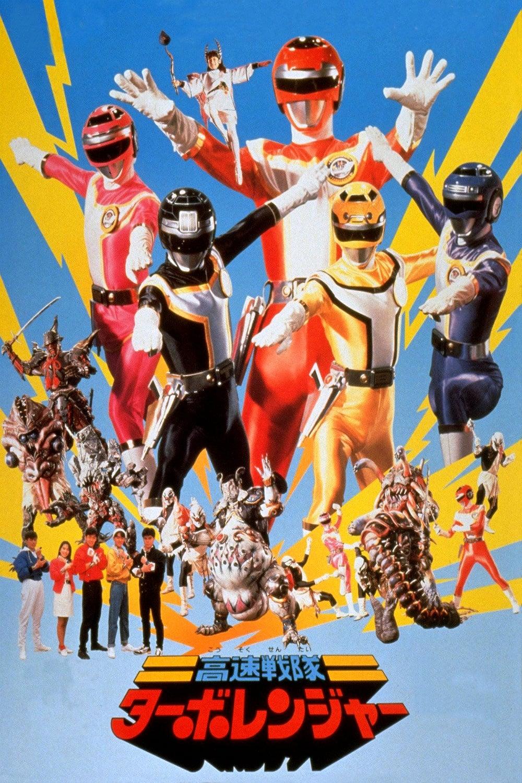 Kousoku Sentai Turboranger: the Movie