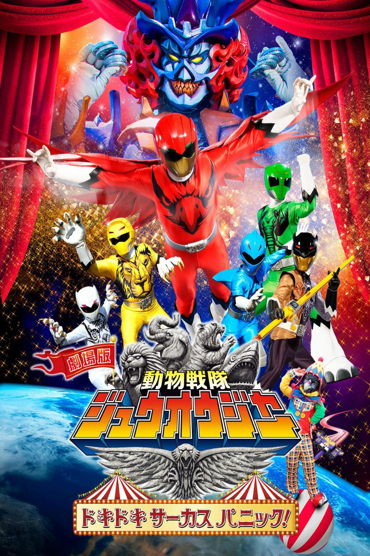 Doubutsu Sentai Zyuohger the Movie: The Heart Pounding Circus Panic!