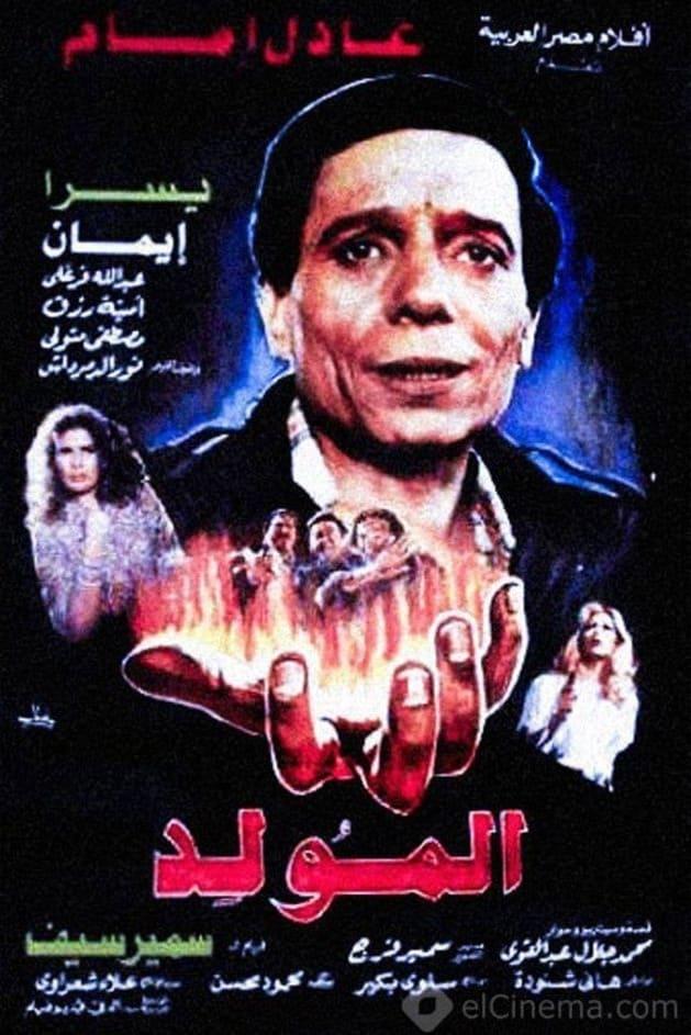 Al-mouled