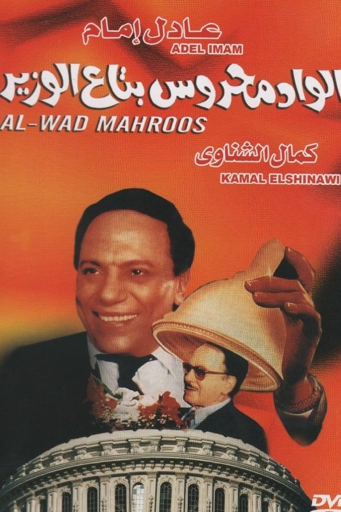 Elwad Mahrous Betaa Alwazir