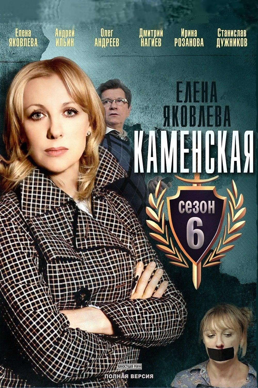 Kamenskaya - 6