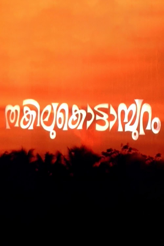 Thakilu Kottampuram