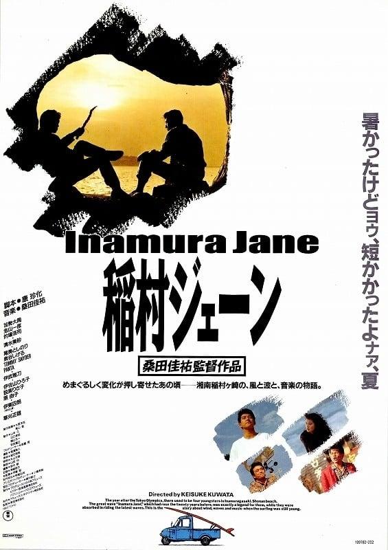 Inamura Jane