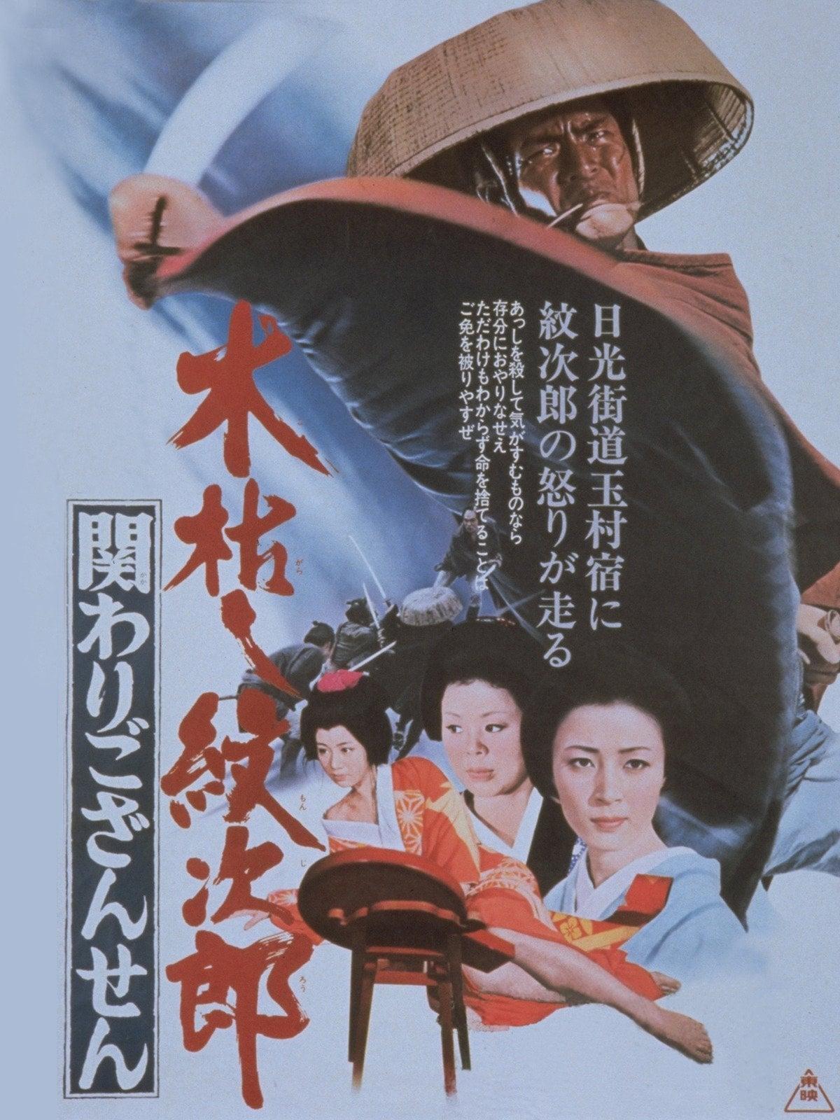 Kogarashi Monjiro 2: Secret of Monjiro's Birth