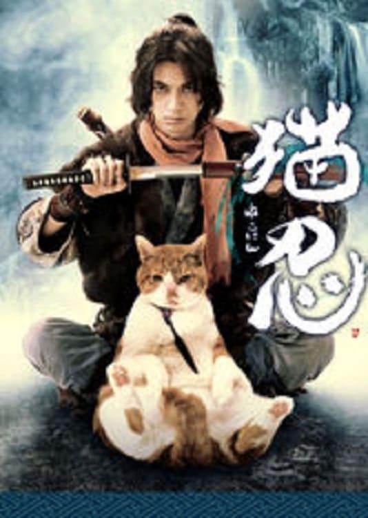 Neko Ninja: TV Drama Series