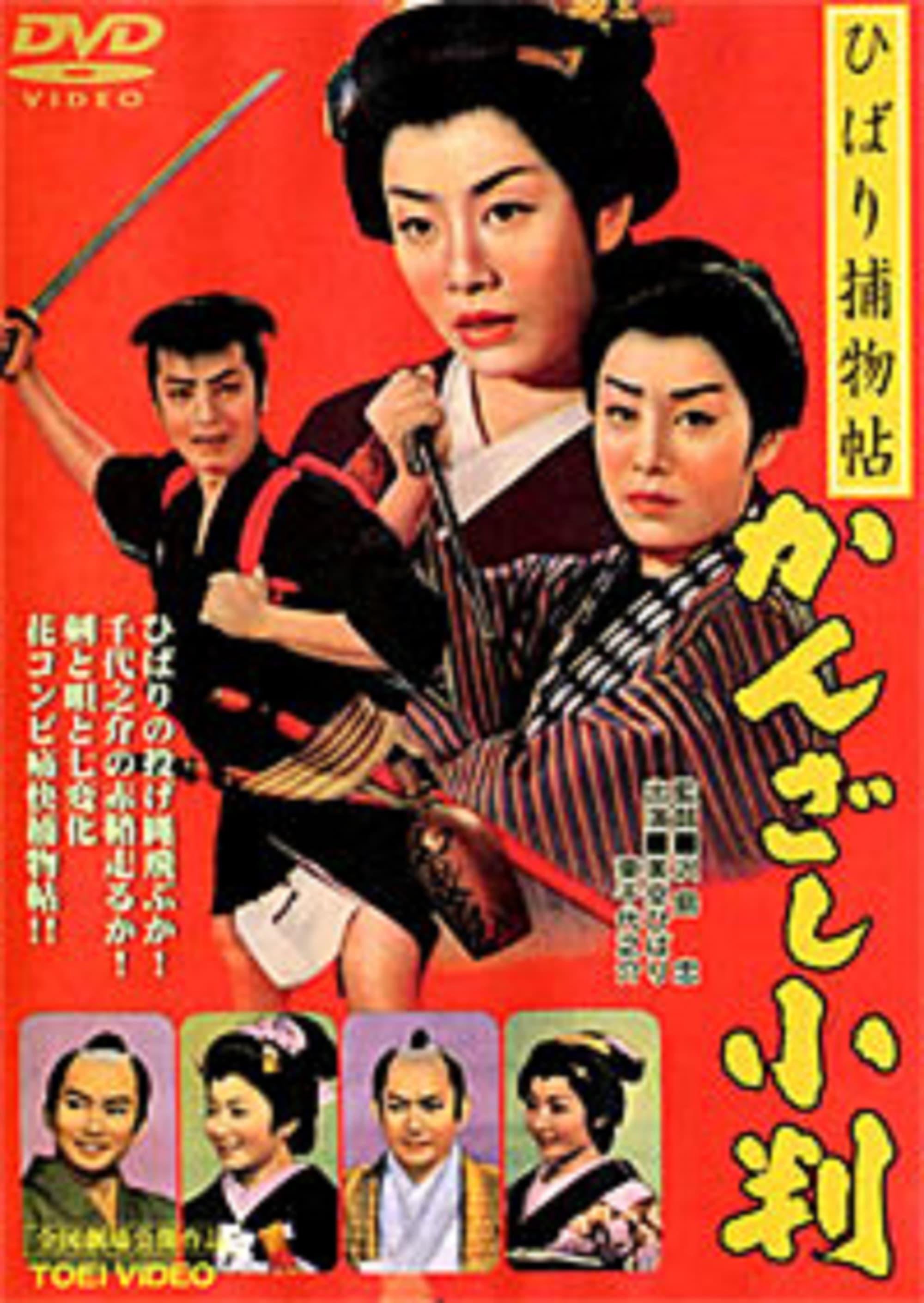 Edo Girl Detective