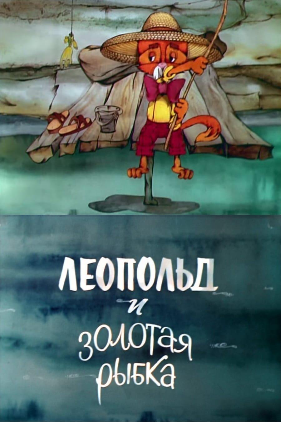 Леопольд и золотая рыбка