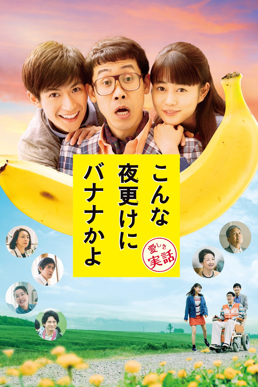 A Banana? At This Time of Night?