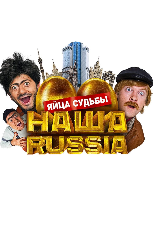 Our Russia. Eggs of Destiny
