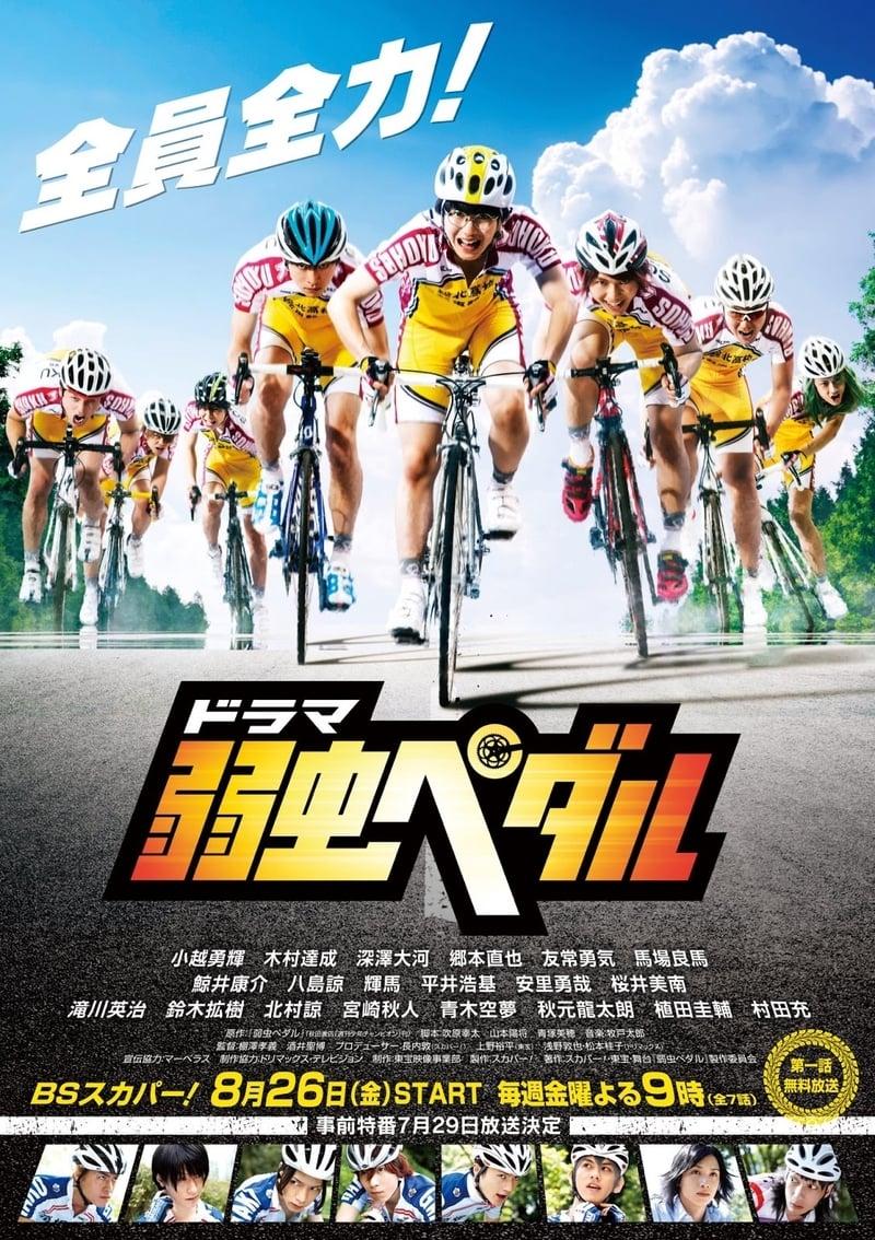Yowamushi Pedal live