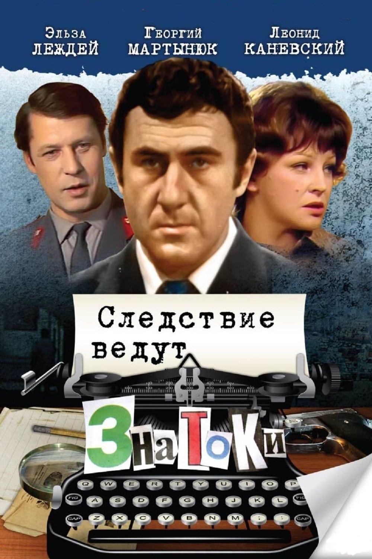 Investigation Held by ZnaToKi