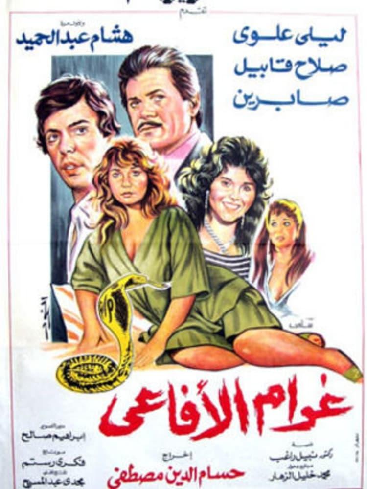 Gharam El Afaie