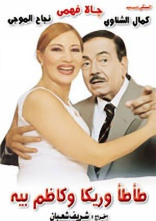 Tata, Rika & Kazem Bey